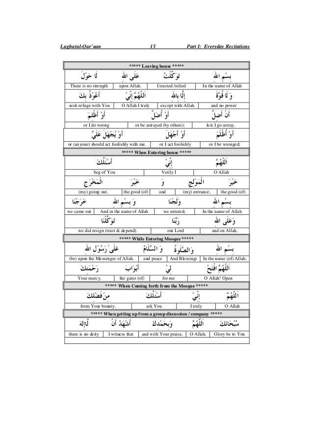 dictionary shaitan