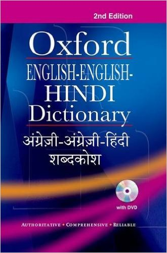 dictionary pdf download