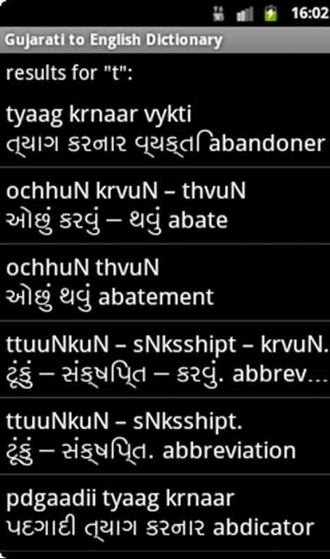 dictionary search english to gujarati