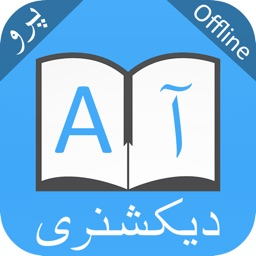 best farsi dictionary