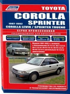 1995 toyota corolla repair manual free download