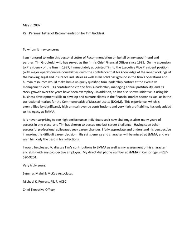 confidential letter of recommendation sample