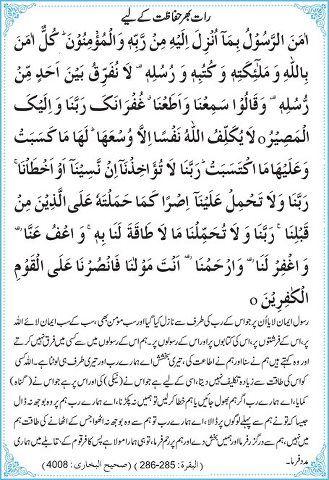 10 verses of surah baqarah pdf