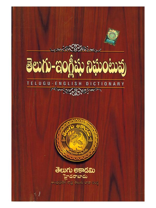 dictionary tehee