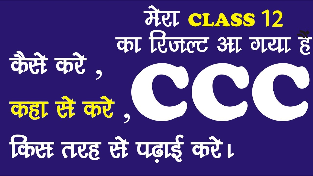 ccc application