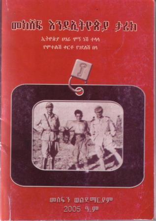 amharic psychology books pdf download