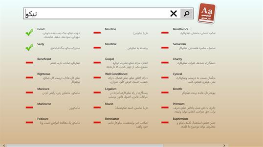 best farsi dictionary
