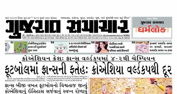 divya bhaskar bhuj pdf download