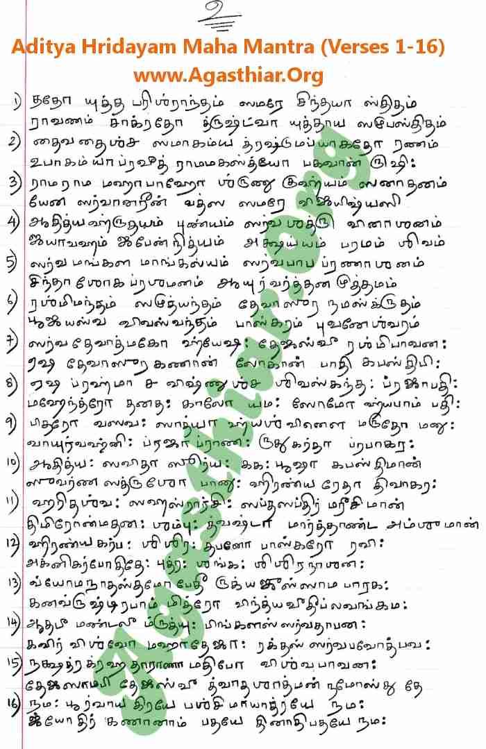 aditya hridaya stotra in hindi pdf