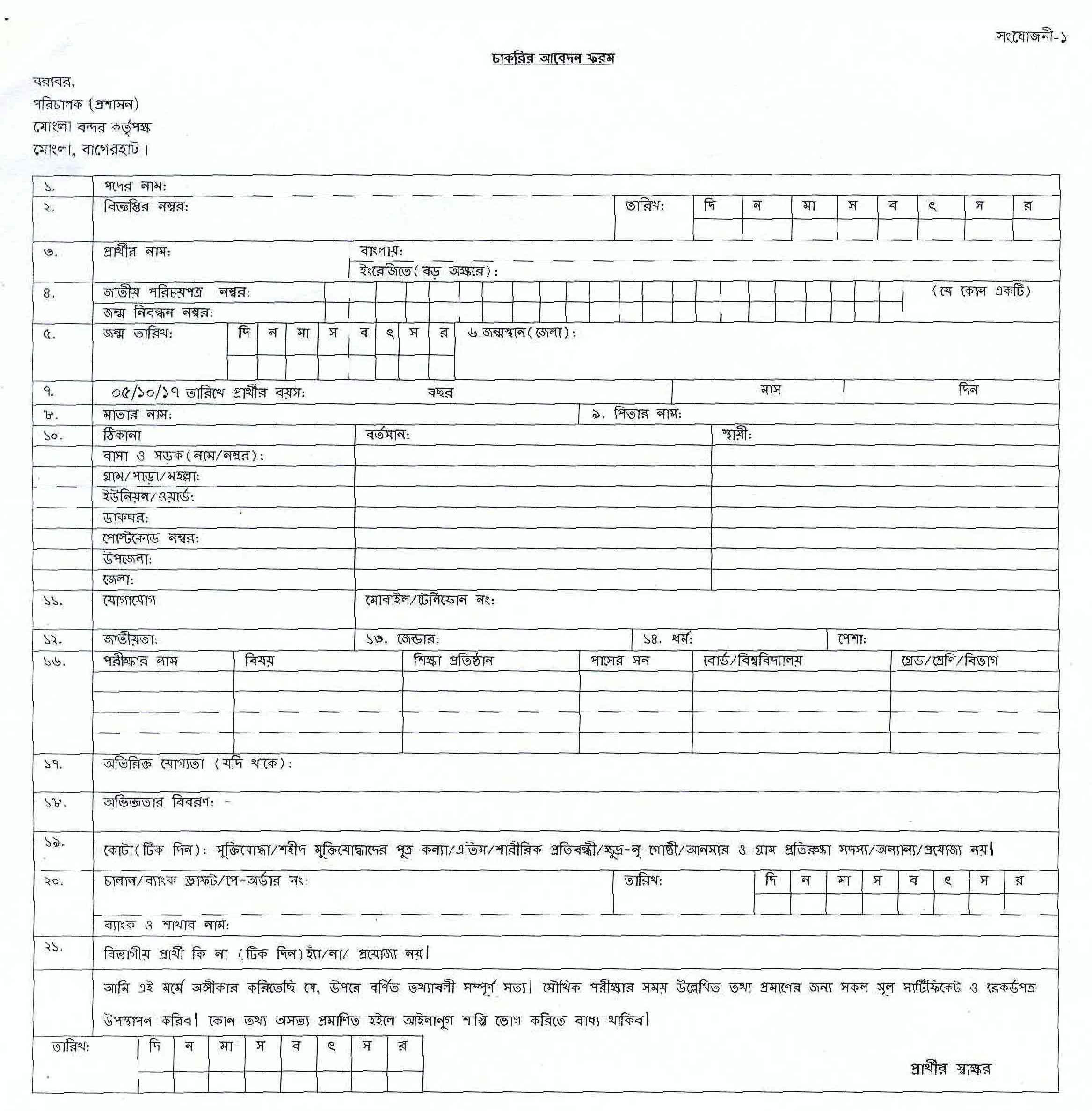 application form for ports of auckland