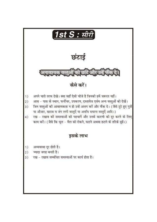 5s pdf