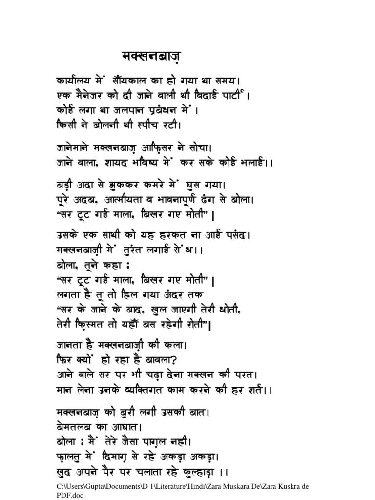 bengali comedy drama script pdf download