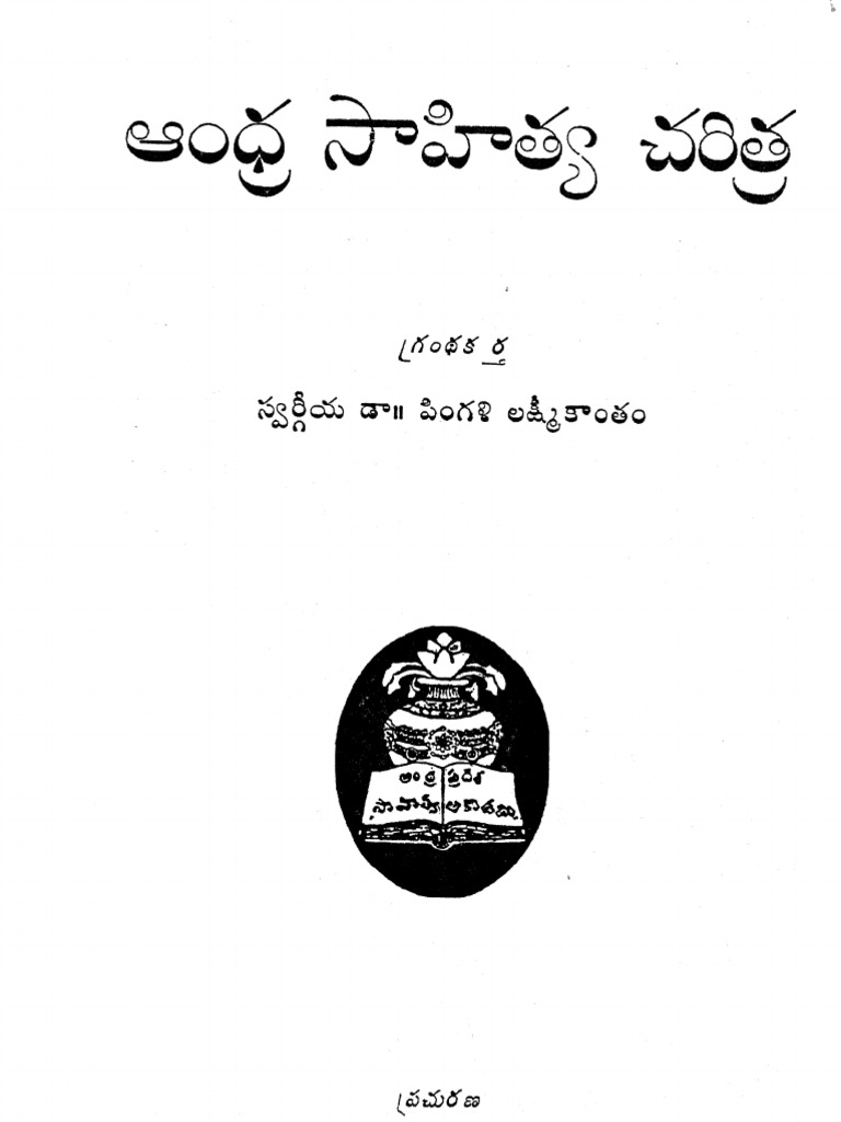 bought meaning in telugu dictionary