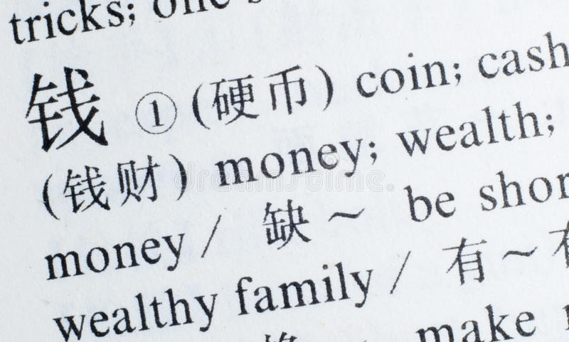 chinese and english translation dictionary