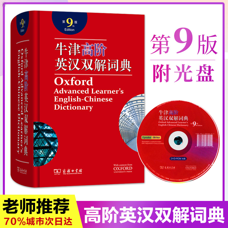 chinese dictionary 2019