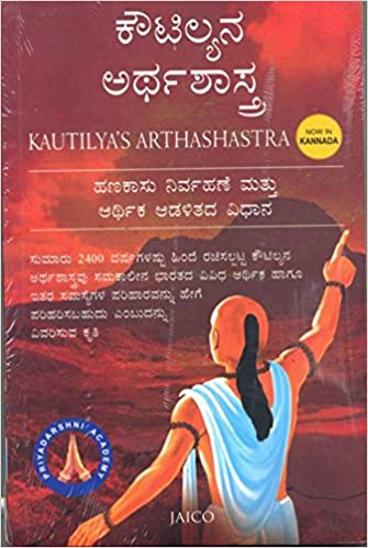 arthashastra in english pdf